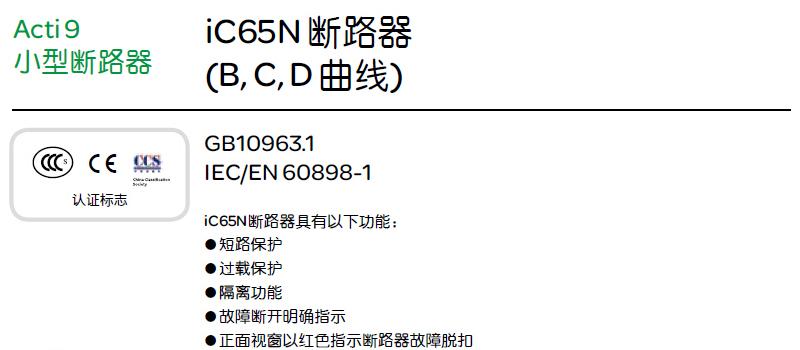 供应 施耐德A9F18150小型断路器 IC65N系列