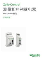 热销产品 RM17TE00施耐德控制继电器
