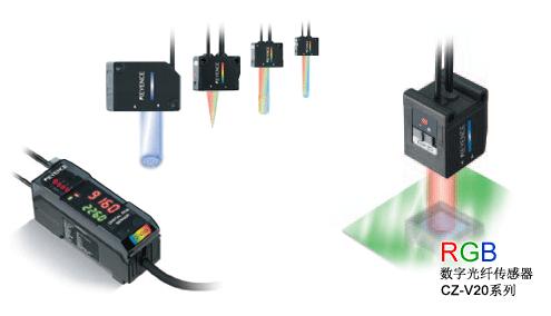 日本基恩士KEYENCE*CZ-V20系列RGB数字光纤传感器